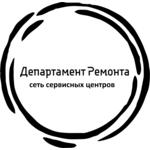 Департамент Ремонта